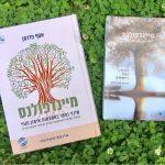 מיינדפולנס – ספרים בעברית